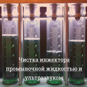 Чистка инжектора промывочной жидкостью и ультразвуком