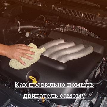Как помыть двигатель самому