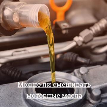 Моторное масло: можно ли смешивать масла