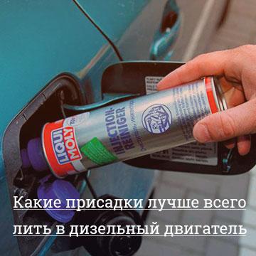 Какие присадки лучше всего лить в дизельный двигатель