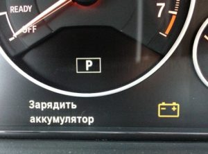 Разряжен аккумулятор автомобиля