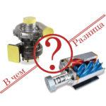 компрессор или турбина