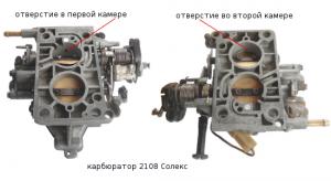 Карбюратор Солекс регулировка настройка второй камеры