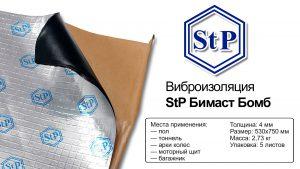 Виброизоляция STP Бимаст