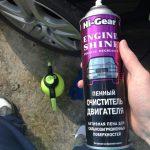 Пенный очиститель двигателя наружный какой выбрать