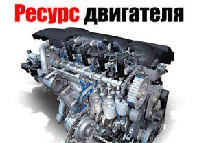Срок службы современного двигателя и его ресурс