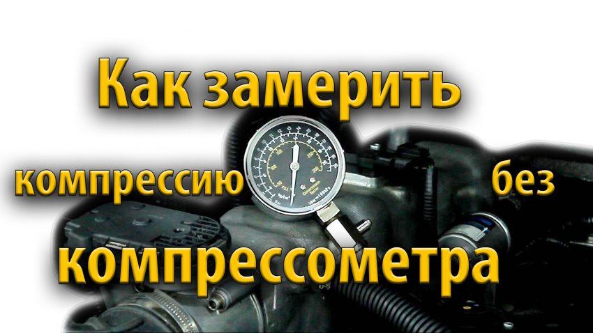 Как замерить компрессию в двигателе без компрессометра своими руками