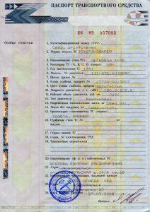 Замена двигателя регистрация