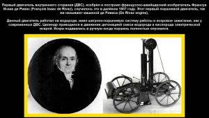 Первый водородный двигатель история создания