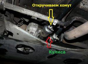 Регулировка кулисы МКПП