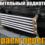 Допрадиатор АКПП охлаждение коробки автомат