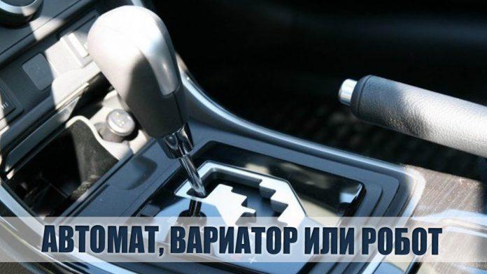Отличие вариатора от робота и АКПП