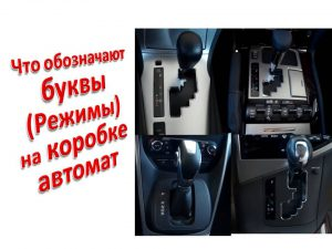 Обозначения коробка автомат буквы цифры АКПП