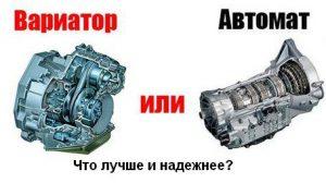 Вариатор или автомат АКПП или CVT