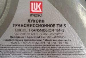 Трансмиссионное масло Лукойл свойства