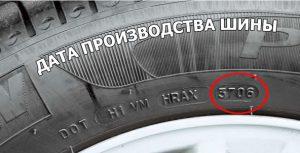Обозначение шин маркировка
