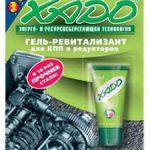 Присадки Хадо в коробку передач Xado