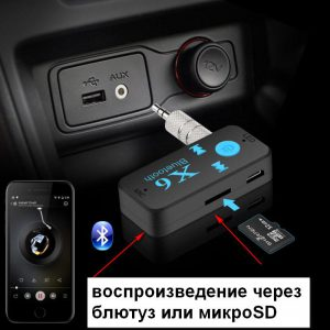 Аукс блютус адаптер AUX bluetooth adapter