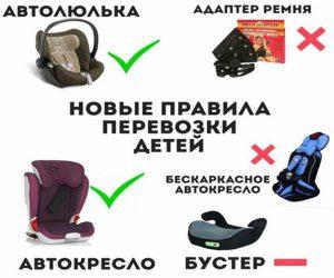 Как перевозить детей по новым правилам