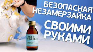 Зимняя незамерзайка своими руками жидкость омывателя лобового стекла самому рецепт омывайка зимняя как сделать