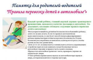 Правила перевозки детей в авто 2019