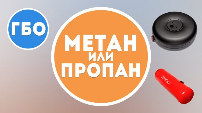 Метан или пропан что лучше