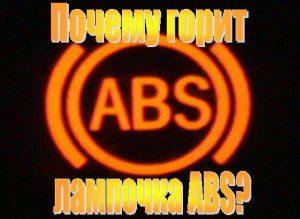 Горит значок ABS