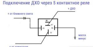 Подключение ДХО через 5 контактное реле