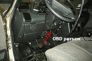 Где находится OBD разъем ВАЗ 2110