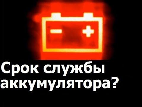 Какой ресурс аккумулятора на авто, дата выпуска аккумулятора