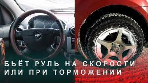 Бьет в руль на скорости бьет в руль при торможении