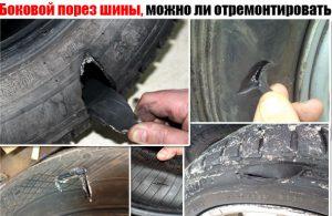 Ремонт бокового пореза шин