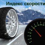 Индекс скорости шин что значит