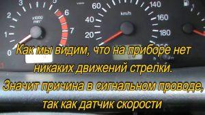 Признаки неисправности датчика скорости ВАЗ 2114
