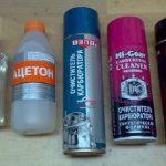 Жидкость для чистки карбюратора очиститель карбюратора какой лучше