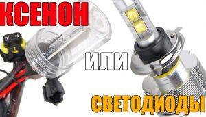 Ксенон или светодиоды что лучше