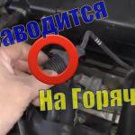 Двигатель не заводится на горячую причины