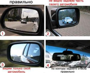 Настройка зеркал в автомобиле
