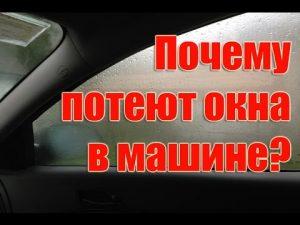 Потеют стекла в машине причины