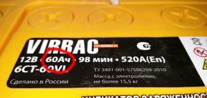 Емкость аккумулятора что это такое