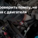 Проверка помпы без снятия с двигателя