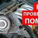 Как проверить помпу на двигателе