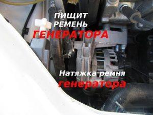 Как подтянуть ремень генератора своими руками
